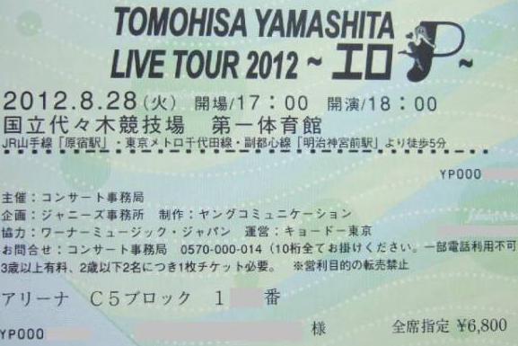 山下智久 8月28日LIVE TOURチケット(アリーナC5)1~2枚まで譲ります オークション [8月28日 国立代々木] [編集]